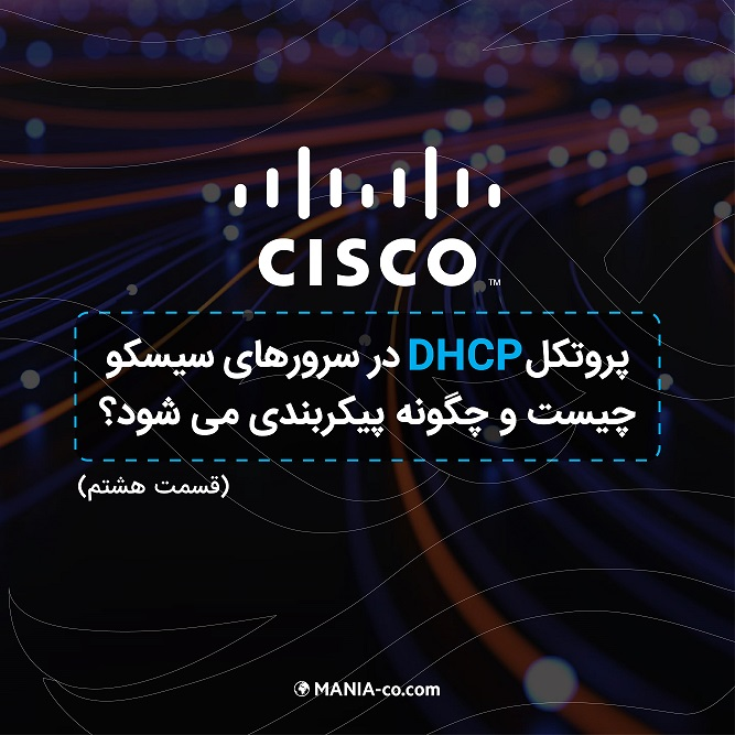 DHCP Cover