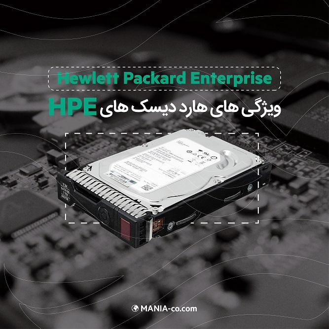 hpe hard disk