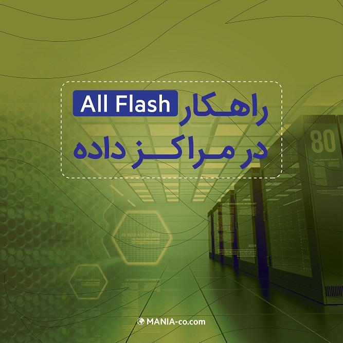 راهکار All Flash