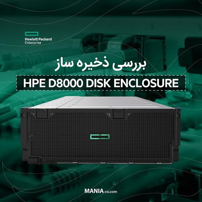 HPE D8000 Enclosure
