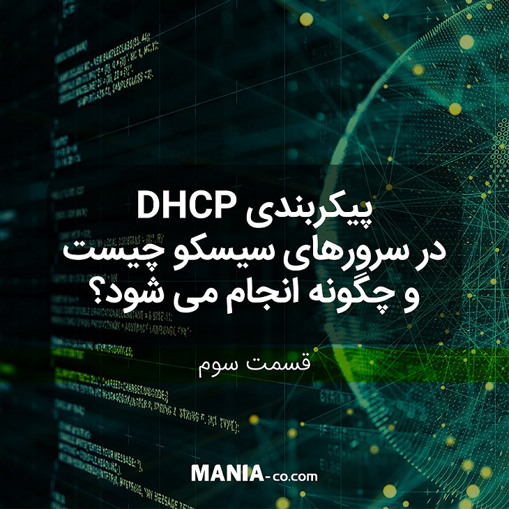DHCP 3