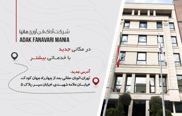 Adak Fanavari Mania new address