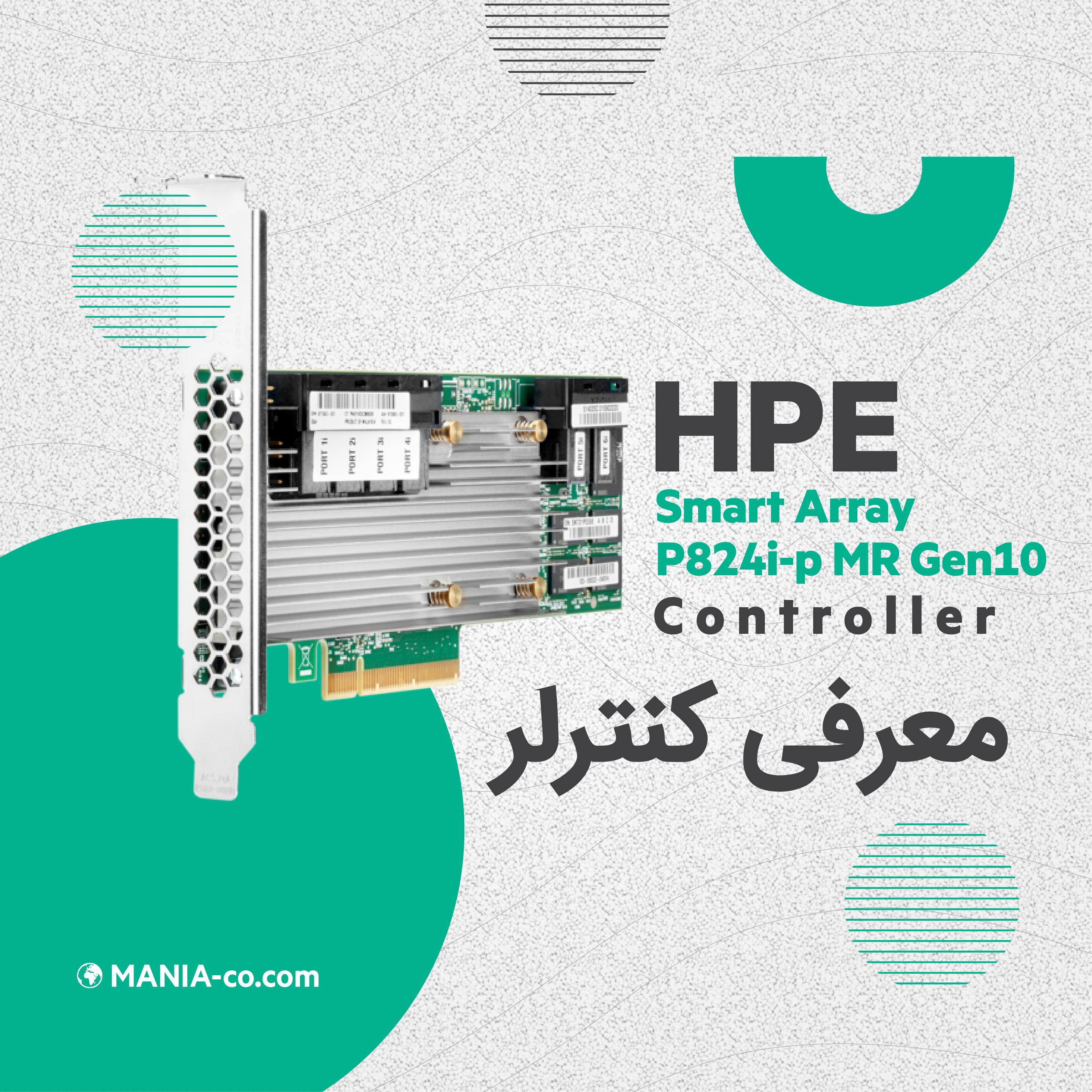 معرفی کنترلر HPE Smart Array P824i-p MR Gen10 Controller