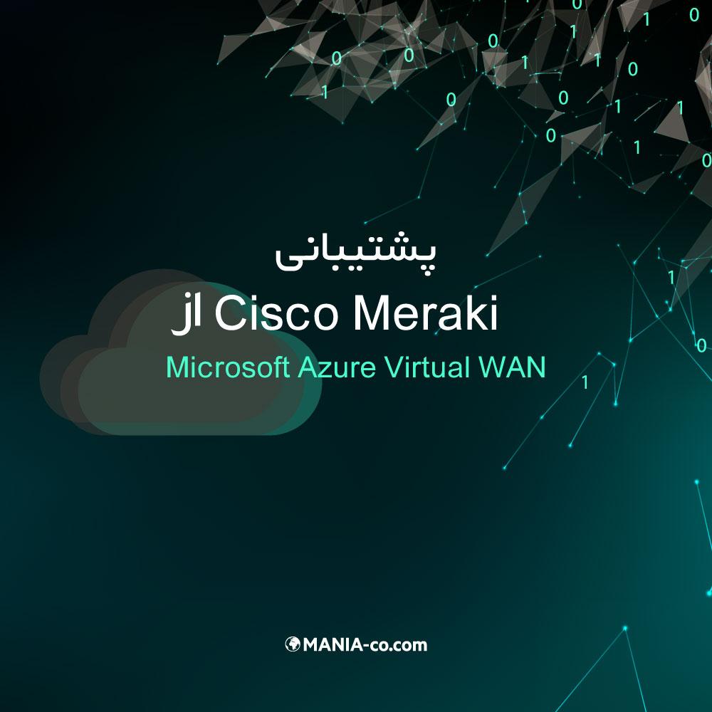 اعلام  پشتیبانی Cisco Meraki  از Microsoft Azure Virtual WAN