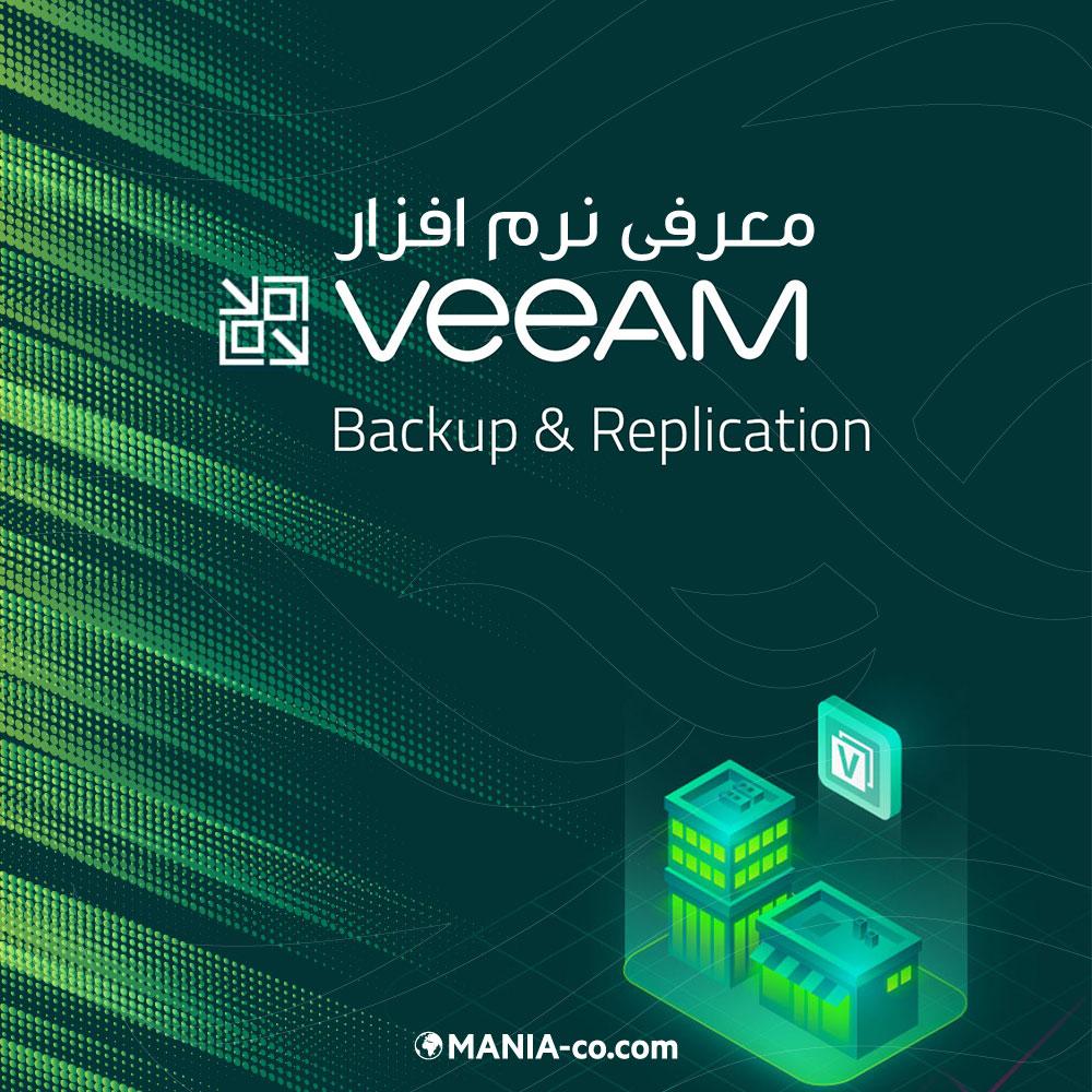 معرفی نرم افزار veeam backup & replication