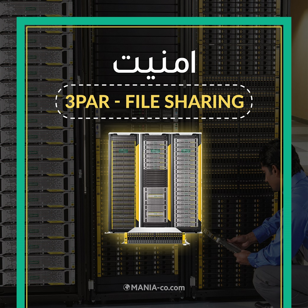 امنیت 3PAR - file sharing