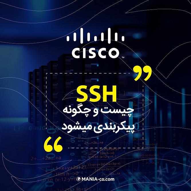 SSH چیست و چگونه پیکربندی میشود ؟
