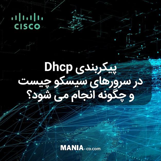 پروتکل DHCP  در سرورهای سیسکو چیست و چگونه پیکربندی می شود؟ (قسمت اول)