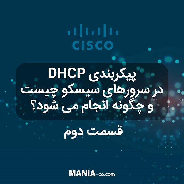 پروتکل DHCP  در سرورهای سیسکو چیست و چگونه پیکربندی می شود؟ (قسمت دوم)