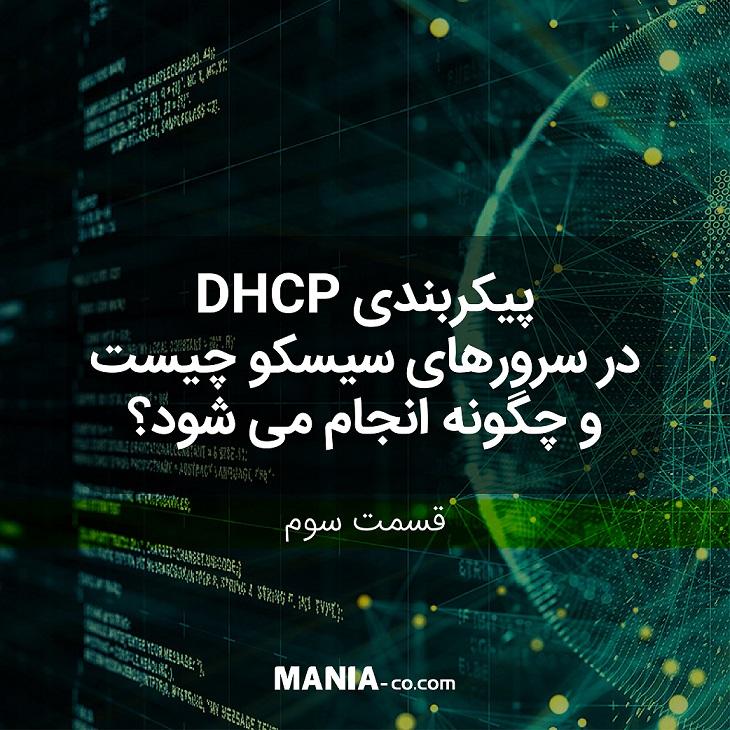 پروتکل DHCP  در سرورهای سیسکو چیست و چگونه پیکربندی می شود؟ (قسمت سوم)