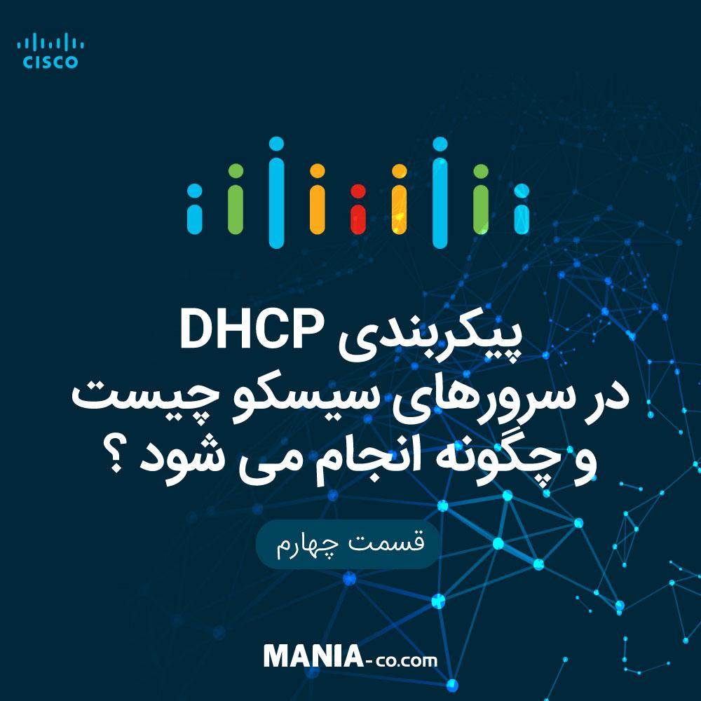 پروتکل DHCP  در سرورهای سیسکو چیست و چگونه پیکربندی می شود؟ (قسمت چهارم)