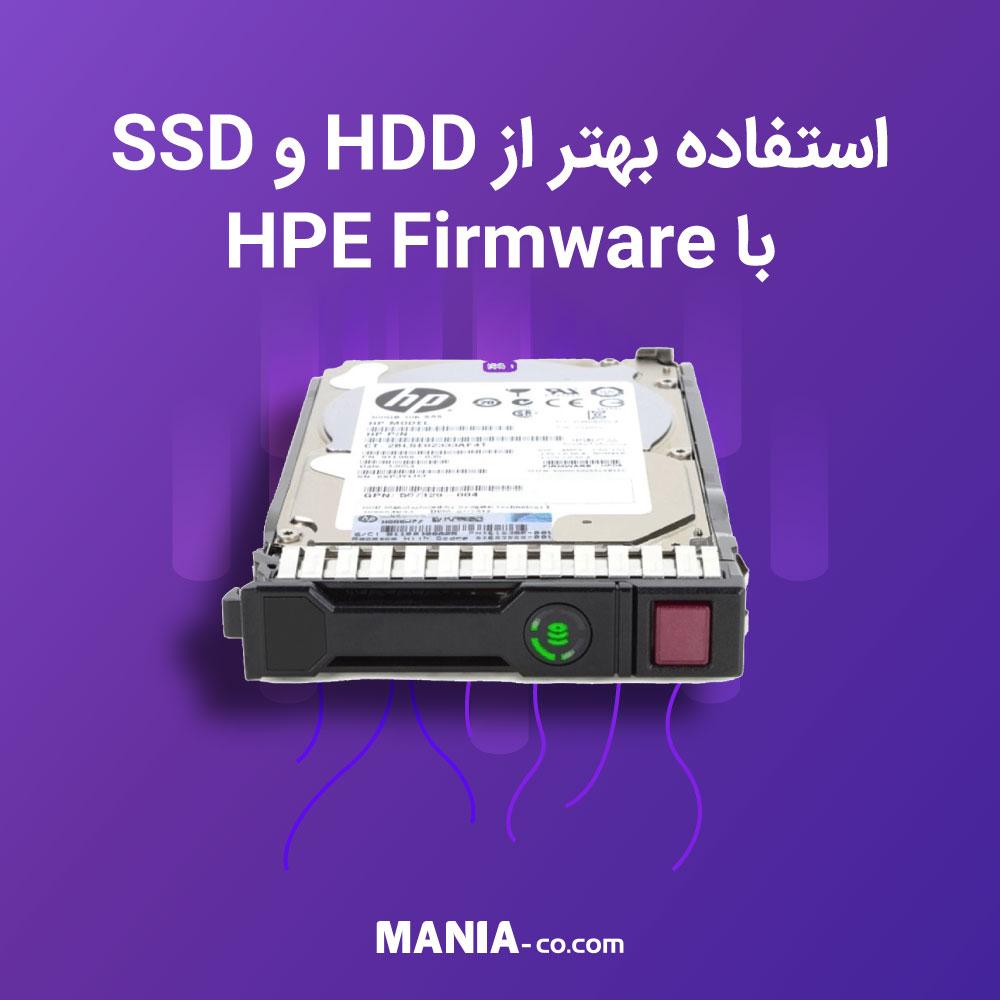 استفاده بهتر از HDD و SSD با HPE Firmware