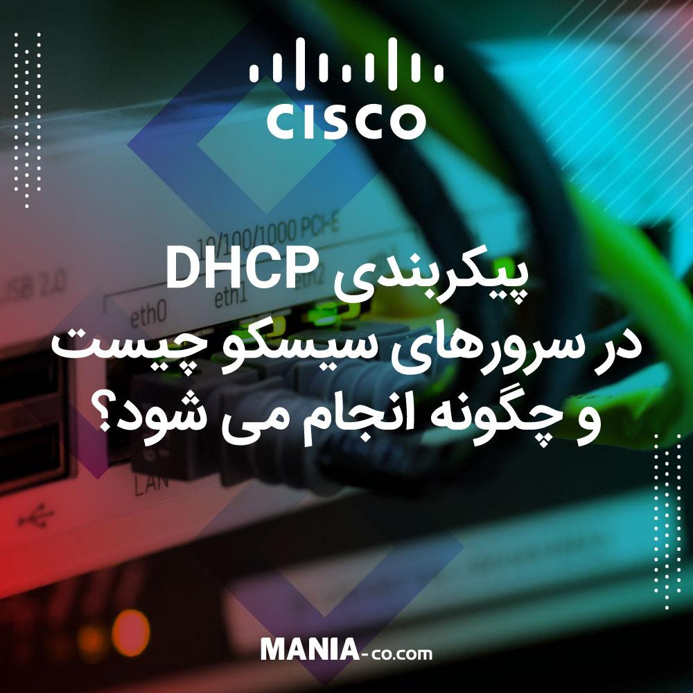پروتکل DHCP  در سرورهای سیسکو چیست و چگونه پیکربندی می شود؟ (قسمت پنجم)