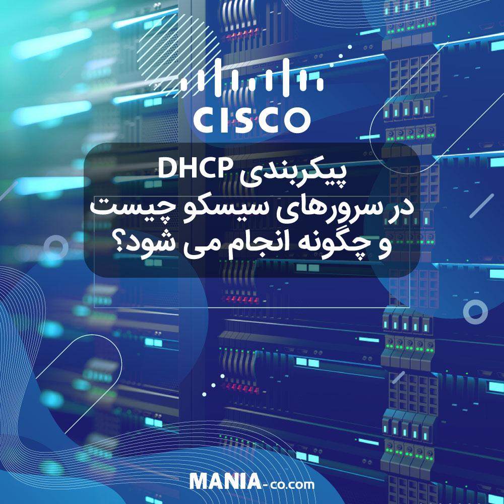 پروتکل DHCP در سرورهای سیسکو چیست و چگونه پیکربندی می شود؟ (قسمت ششم)