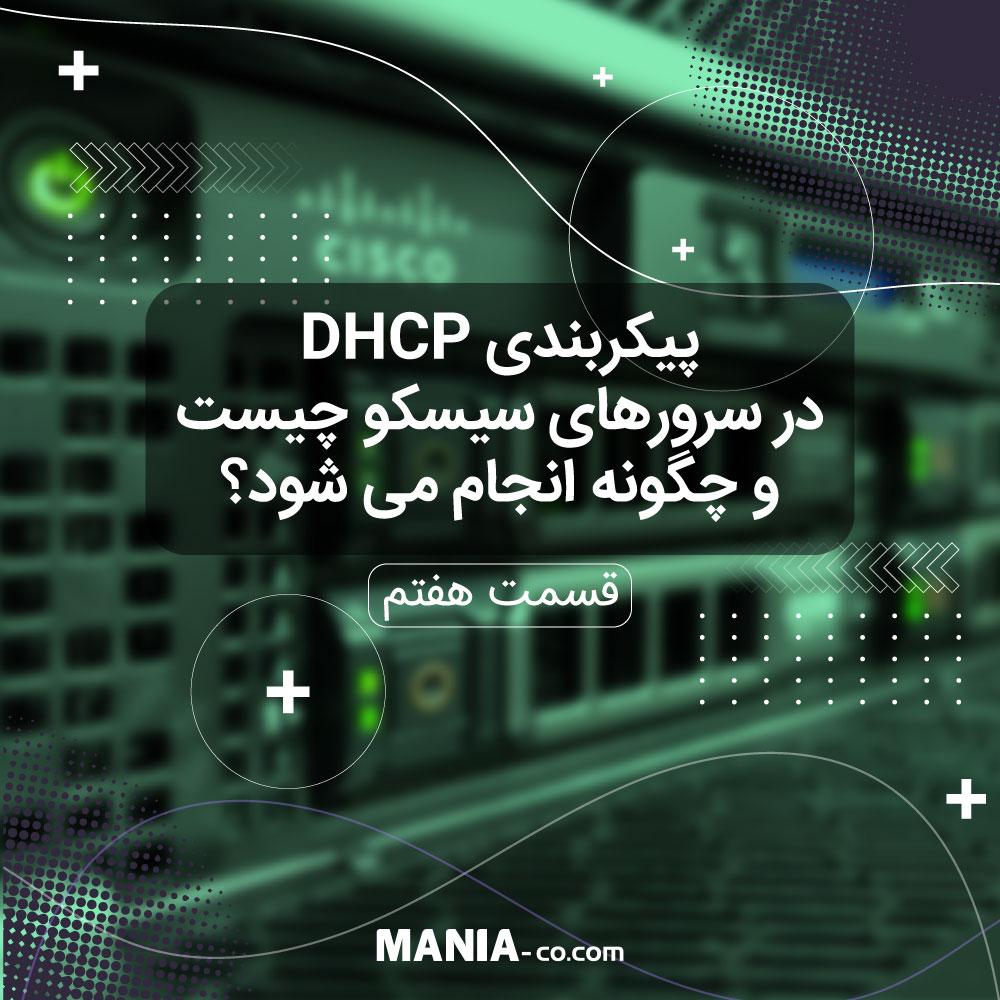 پروتکل DHCP در سرورهای سیسکو چیست و چگونه پیکربندی می شود؟ (قسمت هفتم)