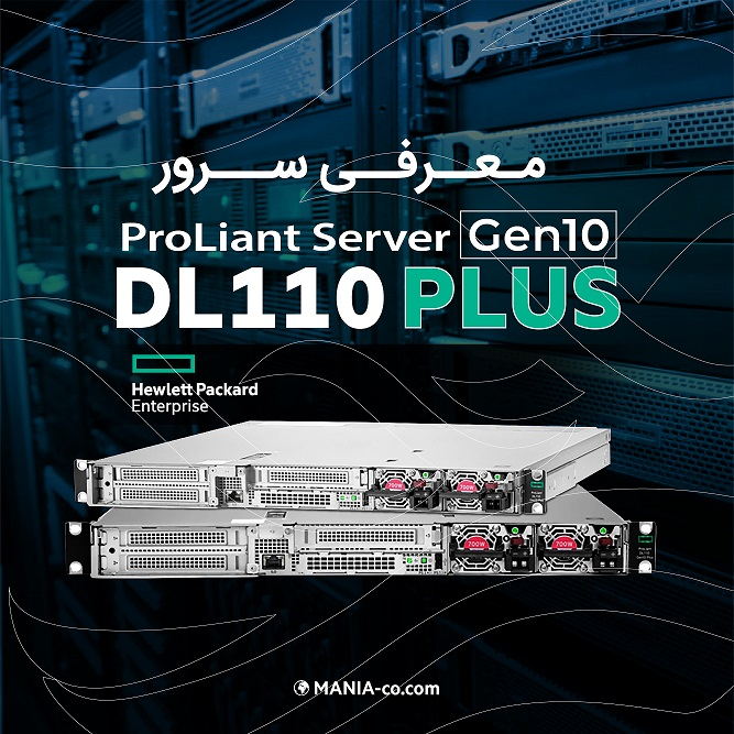 معرفی سرور HPE Proliant DL110 Gen10 Plus