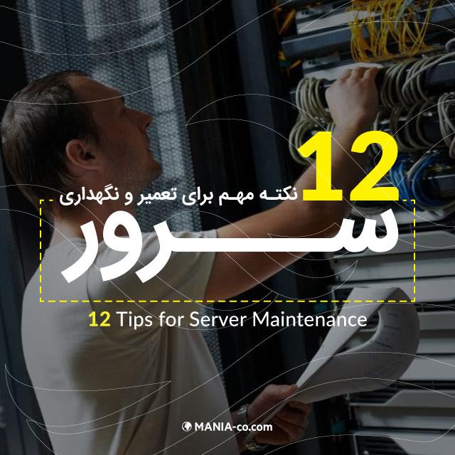 12 نکته مهم برای تعمیر و نگهداری سرور - نگهداری صحیح از سرور چگونه است؟