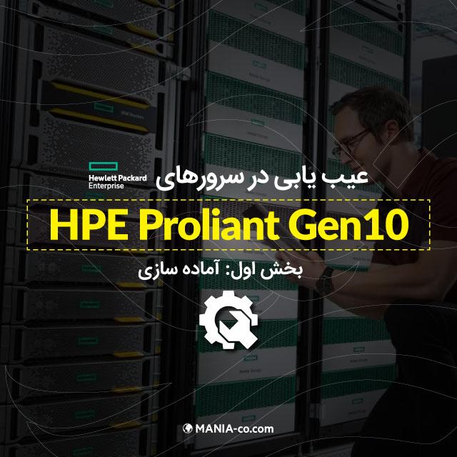 عیب یابی در سرورهای HPE Proliant Gen10 - بخش اول آماده سازی