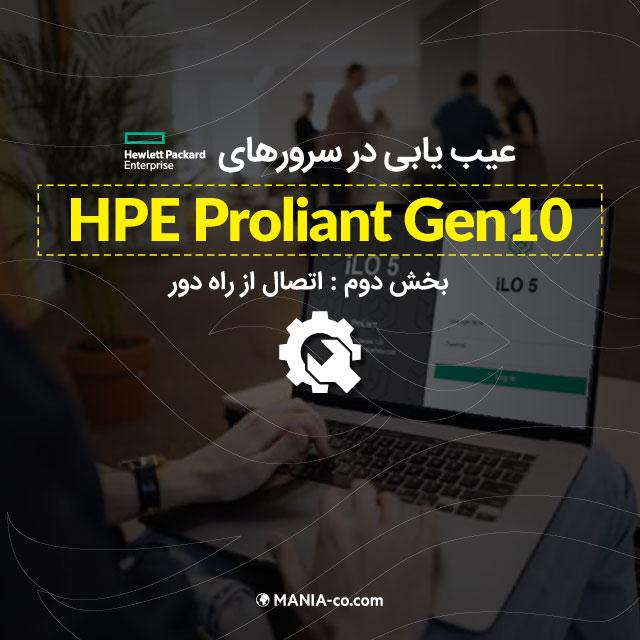 عیب یابی در سرورهای HPE Proliant Gen10 - بخش دوم: اتصال از راه دور