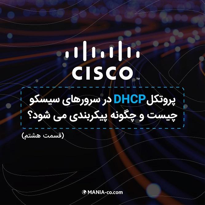 پروتکل DHCP در سرورهای سیسکو چیست و چگونه پیکربندی می شود؟ (قسمت هشتم)