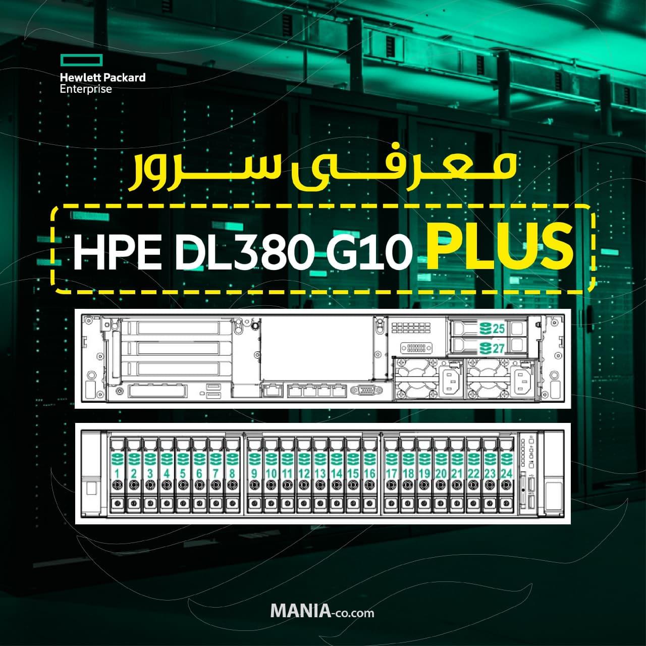 معرفی سرور HPE DL380 G10 PLUS