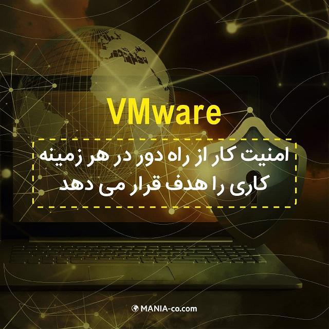 نرم افزار VMware امنیت کار از راه دور در هر زمینه کاری را هدف قرار می دهد